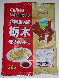ポテトチップス 北関東の味 栃木 焼き餃子味